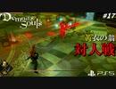 【PS5】初対人戦でも相手プレイヤーに日没をもたらすサンライズ岡本。#17【Demon's Souls】