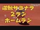 パワプロ史上初 台パンドラムを演奏する男【パワプロ2020】