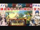 【FEH_766】武器錬成が来るノノ・騎馬クロムの現状の実力を検証してく! 『永遠の幼子』 『イーリスの聖騎士』 【 ファイアーエムブレムヒーローズ 】 【 Fire Emblem Heroes 】