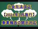 ①会社法改正【2021年3月施行】事業報告の開示対応②コロナ禍の株主総会への役員出席義務③コロナ禍の開示対応
