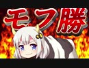 【Super Animal Royale】食物連鎖の頂点に立つあかりさん!!!!!!!!!!!!【VOICEROID実況】