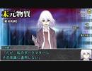 【シノビガミ】あきらめない猫と日本語読めないかえるで「赤い月夜の選択死」10