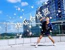 【SAKI】ハッピーシンセサイザ [踊ってみた]☆めろちん10周年祝贺!!!
