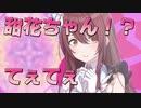 甜花ちゃ...take a chance!?