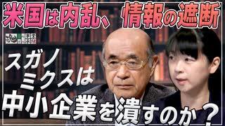 【どうなる?日本企業 #36】米大統領選で露見したメディアの幻想 / 中小企業はスガノミクスに備えよ![桜R2/12/3]