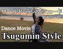 【Tsugumin Style】ワールド・ランプシェード【Dance Movie】