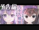 【第12回東方ニコ童祭Ex】予告編 惨禍からの復興讃歌