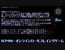 SCP-896 - オンラインロールプレイングゲーム