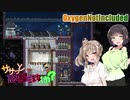 【OxygenNotIncluded】ササっと惑星住まなイカ? Part.21