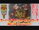 スーパードラゴンボールヒーローズ極ビクトリーパック!!