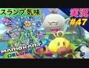 【スランプ】「マリオカート8DX 芸人」ちゃまっと 【実況】 part47