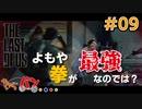 【The Last of Us】とうとうフレームを気にしだす男 #09【きゃらバン】