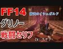 【FF14】 グリノー 戦闘 セリフ
