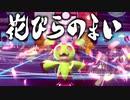 【ポケモン剣盾】マラカッチガチンコランク #7【はなびらのまい】