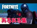 【全15選】フォートナイトシーズン5あるある集【Fortnite】