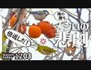1203【メジロの悲劇。枝折れ、シジュウカラに柿食べられる】サザンカにメジロ、マメガキにヒヨドリ。ヤヤコマ。コゲラのドラミングと鳴き声【 #今日撮り野鳥動画まとめ 】 #身近な生き物語