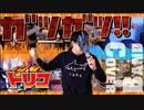 【Band cover】ガツガツ!! / 串田アキラ +おまけ【トリコOP】