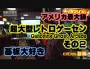 基板大好き・進化するレトロゲーセン Galloping Ghost Arcadeレポート(2)