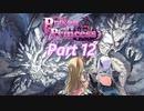 【プリズンプリンセス】全くエロくない健全な脱出ゲームを実況プレイ Part12