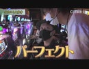 スロじぇくとC #129【無料サンプル】