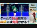 【検証1日目】#01 ゲームで「5kg」痩せるには何日かかる?【Fit Boxing2】