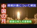 【ゆっくり解説】サンプルリターン機着陸!中国が推し進める月面探査の「嫦娥計画」とは? 前編