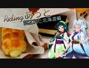 東北姉妹とRidingあっとSCENE32 2020夏 北海道編04 「わたしの勝ち!」