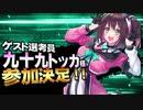【MMD杯ZERO3】九十九トッカ 様【ゲスト告知】