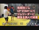 【UP START】格闘技ジムにてジムリーダーに挑んだ結果