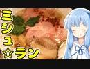 琴葉姉妹の大阪を食べようPart14「ミシュランガイド2021掲載店!なにわ麺次郎」【2020年ラーメン祭】