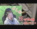 【切り抜き】よしお沼クリップ集【2020.11.3-11.12】