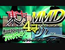 【第12回東方ニコ童祭Ex】東方MMD無茶ぶり4コマ合作リレー-オルタナティブ-