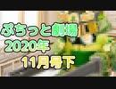 【VOICEROID劇場】ぷちっと劇場「2020年11月下半期号」