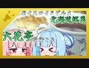 午後の茜茶 北海道の銘菓~六花亭行きましょう!(飲み物祭2020)