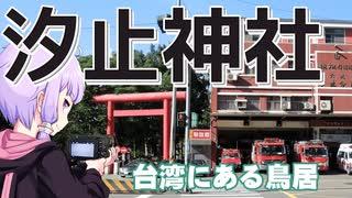 ボロボロ日本語で汐止神社を語る【VOICEROID 結月ゆかり】