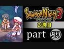 【サモンナイト3(2週目)】殲滅のヴァルキリー part59