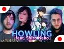 『HOWLING』feat. Shiro Neko / 日本語カバー (The Irregular at Magic High School Opening) - 魔法科高校の劣等生