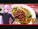 【ラーメン祭】辛いラーメンが食べたくて。 【自作部門:台湾ラーメン】