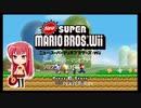 New スーパーマリオブラザーズ・Wii ソロプレイ・番外編