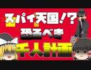 【ゆっくり解説】某国の恐ろしい「千人計画」 日本はスパイ天国?!