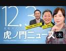 【DHC】2020/12/3(木) 有本香×伊藤俊幸(元海上自衛隊 海将)×小野寺まさる(Skype出演)×居島一平【虎ノ門ニュース】