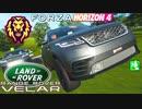 【XB1X】FH4 - Land Rover RR Velar - ライオン29Y夏