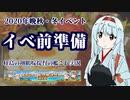 【徹甲団】翔鶴嫁提督の艦これ実況Part5――2020年晩秋・冬イベ⓪――
