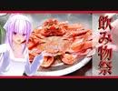 【飲み物祭2020】海鮮みそ汁の美味さったらないわ【椀物語:かに汁】
