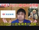 琉球新報(関連会社)の契約社員の親族が給付金詐欺容疑で逮捕と「へずまりゅうの弟子」と名乗るユーチューバーが墓地で卒塔婆を振り回した疑いで逮捕されたことについて