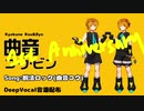 【DeepVocal1周年音源配布】脱法ロック【曲音コウ】