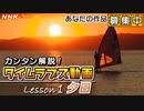 [新絶景タイムスケイプ] 夕日の撮影方法 タイムラプス動画募集中! Timelapse   BS4K8K   NHK