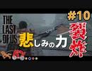 【The Last of Us】1本の斧に新時代を感じる男 #10【きゃらバン】