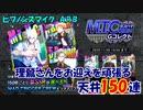 【ヒプマイARB】M.T.C‐ヨコハマ‐天井150連