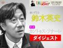 【ダイジェスト・無料】#6 鈴木英史「カントゥス・ソナーレ」